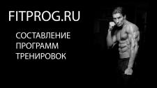 FITPROG.RU - составление программ тренировок